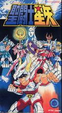 聖闘士星矢(1987年) | 勝手に映画紹介!?