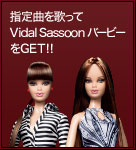 安室 Vidal Sassoon Barbie