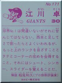 プロ野球カード倶楽部-エガワ3