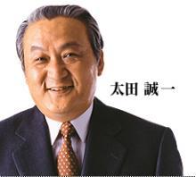 自由民主党 福岡3区 太田誠一 福...