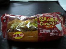 広島焼風ロール