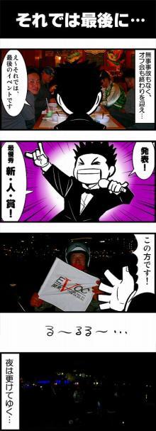 神奈川新人歓迎会(ラストマンスタンディング)