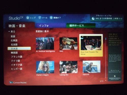 機内の日本語映画のメニュー