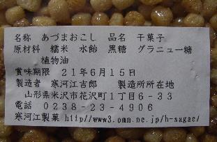 ハイヲピラ学習帳-寒河江製菓