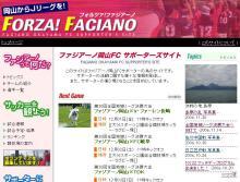 ファジアーノ岡山FC応援サイト