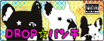 DROP☆パンチ