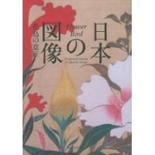 智信収容箱-日本の図像
