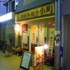 お好み焼き 小町 (兵庫県尼崎市武庫之荘 みゆき通り商店街)の画像