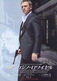 007 カジノロワイアル