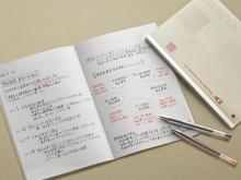 ゲルインキ用ノート