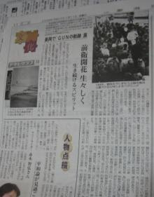新潟日報 2008.1.11