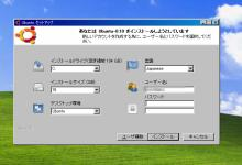 バンザイ!! デジタル新製品!!~デジモノたちに首ったけ~-1 Ubuntu セットアップ