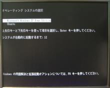 バンザイ!! デジタル新製品!!~デジモノたちに首ったけ~-4 WindowsとUbuntu OS選択