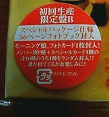 初回限定B(36Pフォトブック付)を買いました(^o^)