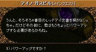 9-1 アップグレード宝石鑑定能力①17