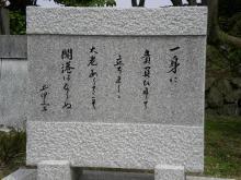 井伊文子の歌碑