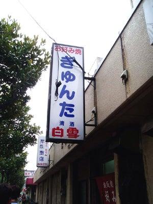 大阪・石出