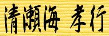 いっちゃん(市原 孝行 関)! めざせ! 名力士!!!