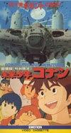 未来少年コナン巨大機ギガントの復活