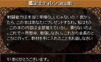 9-1 アップグレード宝石鑑定能力③18