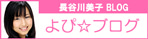 長谷川美子ブログ