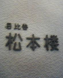 松本楼.2