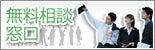 ユニフォームのチカラ~企業制服コンサルタントのブログ~-無料相談