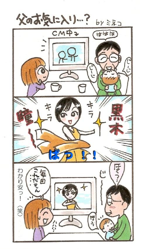 こんな男要らねぇ!!              箱ミネコの離婚日記(暴走)-父と瞳