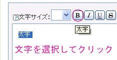 1.文字を選択して「B」をクリック