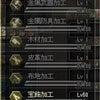 【三国志オンライン】生産の宝飾加工が先にカンスト~♪ヽ(^o^)丿の画像