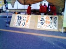 B級グルメ王2008-11-3