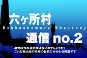 通信no.2