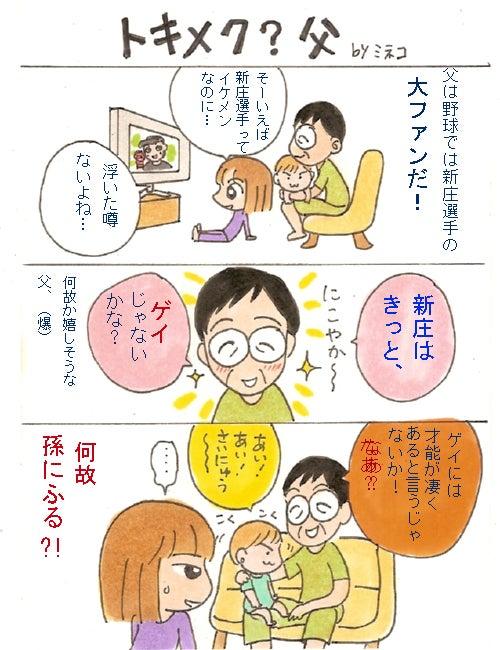 こんな男要らねぇ!!              箱ミネコの離婚日記(暴走)-トキメク?父