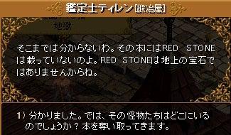 9-1 アップグレード宝石鑑定能力②20