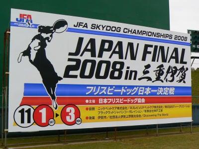 ジャパンファイナル