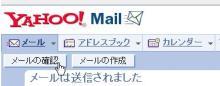 メール送受信2