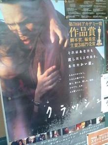クラッシュのポスター