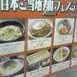 日本ご当地麺フェステ…
