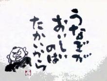 書房 酒仙神-うなぎ