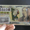 200万円の画像
