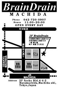 BrainDrain machida blog