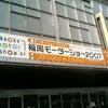 福岡モーターショーに行って来ました!の画像
