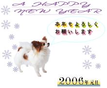 2006年度年賀状