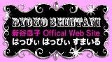 新谷良子オフィシャルblog 「はぴすま☆だいありー♪」 Powered by Ameba-official