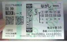 2007.9.23 阪神10R
