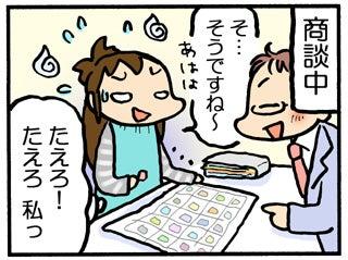 プクリン日記 ~子育てマンガ奮闘記~-2回目_2.jpg