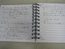 ノートの中身