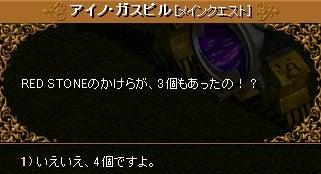 9-1 アップグレード宝石鑑定能力①2