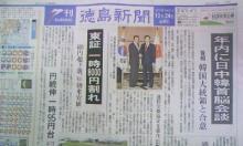 徳島新聞表紙