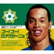 Go!Go!Ronaldinho